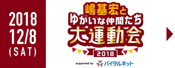 嶋基宏とゆかいな仲間たち大運動会2018 supported by バイタルネット開催決定!
