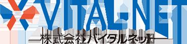 株式会社 バイタルネット
