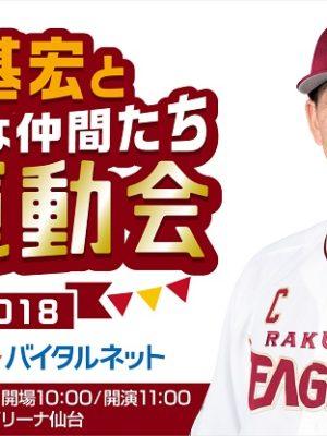 【事務局より】大運動会2018 当日の写真について